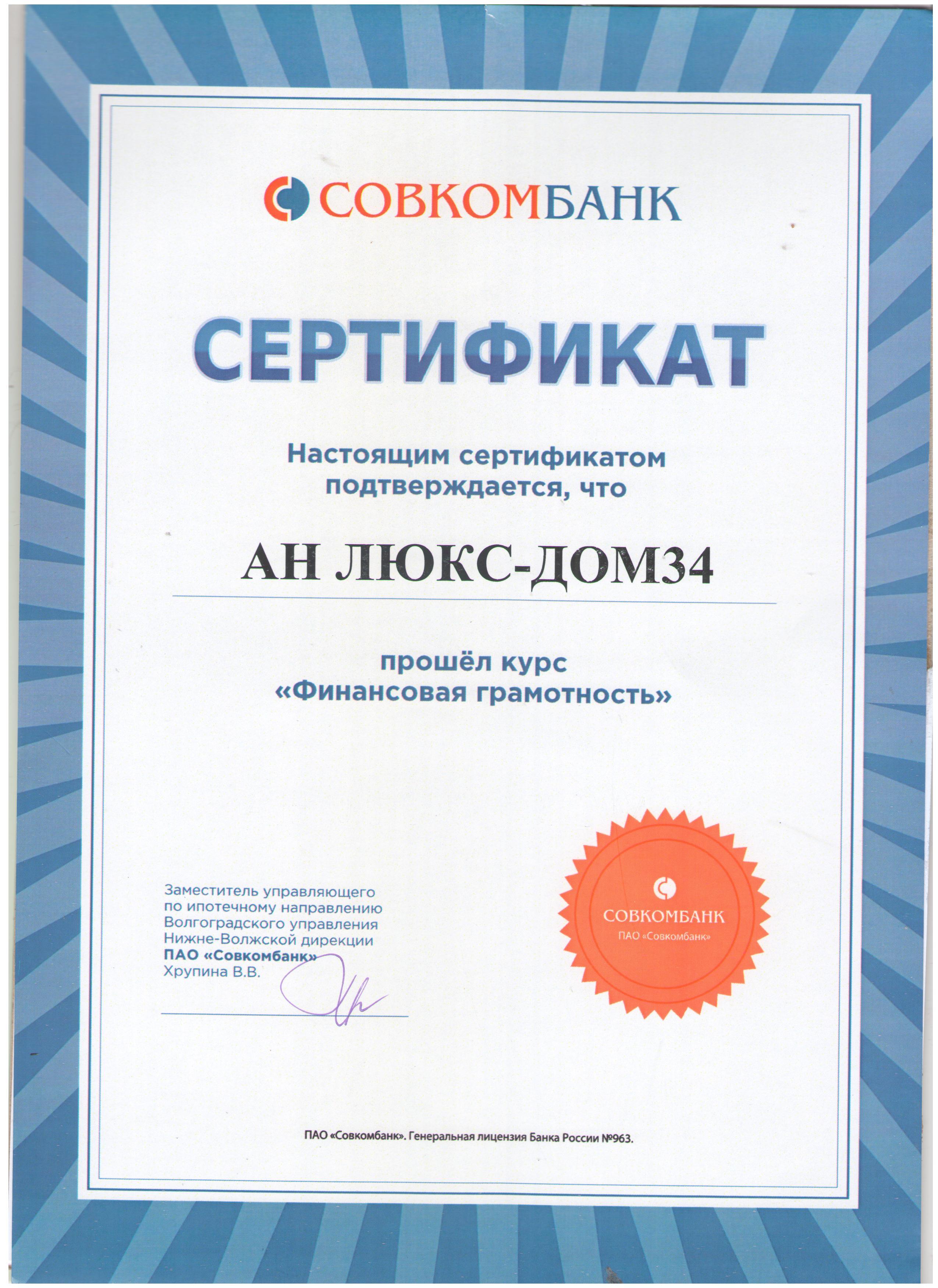 Обучение Совкомбанк
