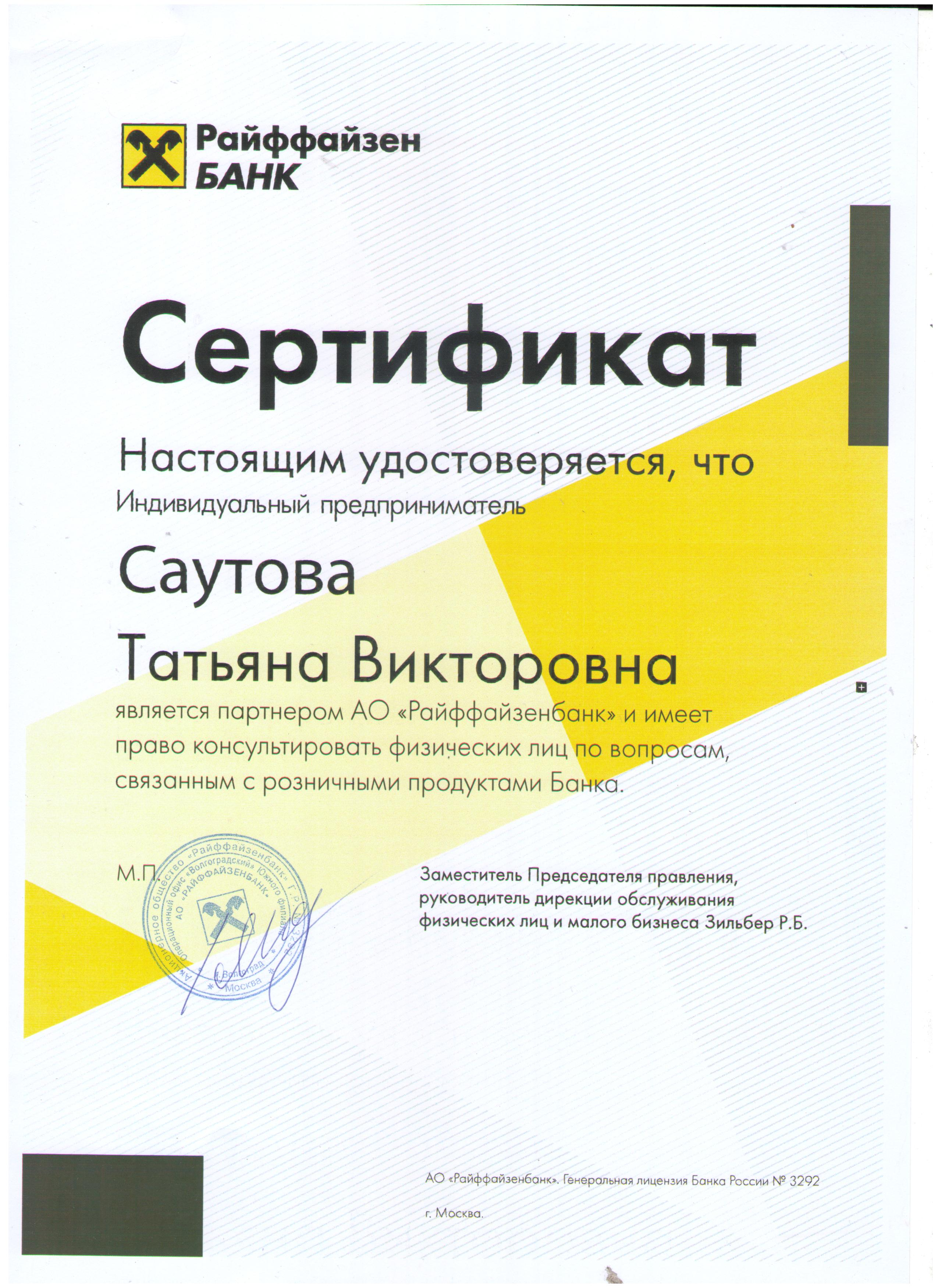 Партнёр Райфазинг
