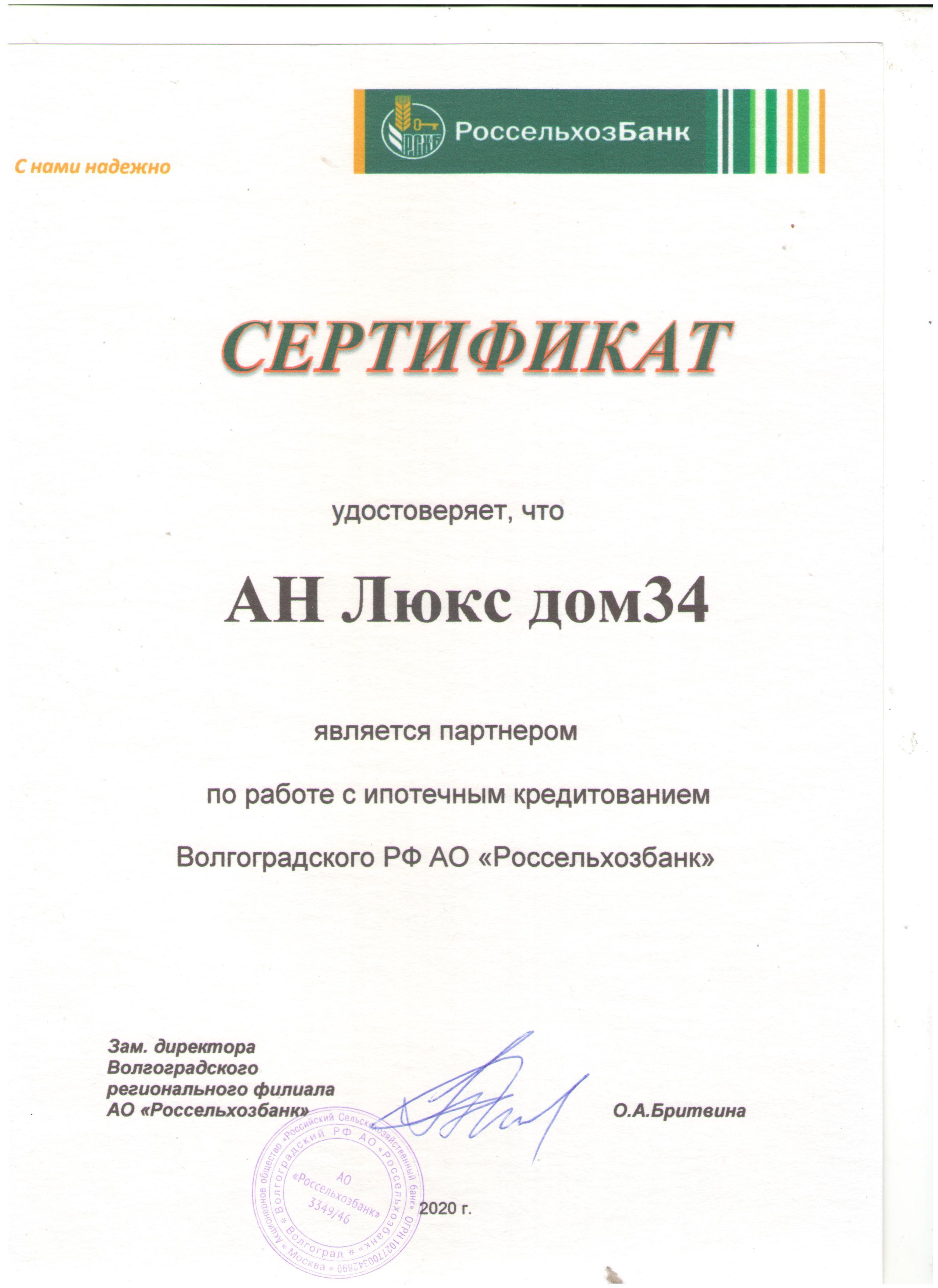 Партнер Россельхозбанк